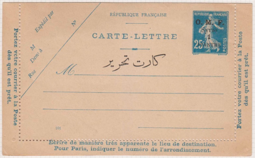 carte lettre syrie (1)