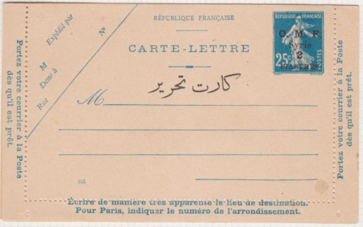 Carte lettre syrie (2)